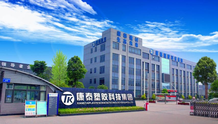 康泰塑膠科技集團有限公司