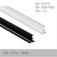 集成吊頂鋁蜂窩板吊頂包邊組框型材