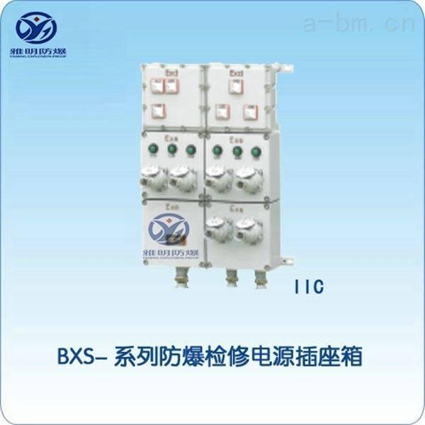 BXX51-2K/16A防爆检修电源插座箱带插销
